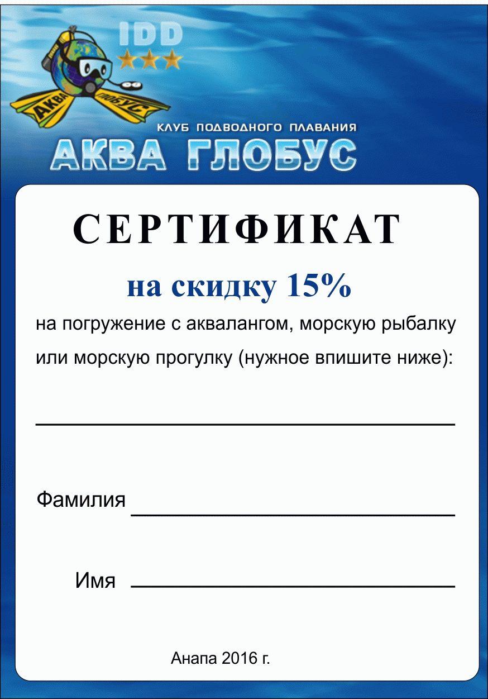 Cкидочный сертификат