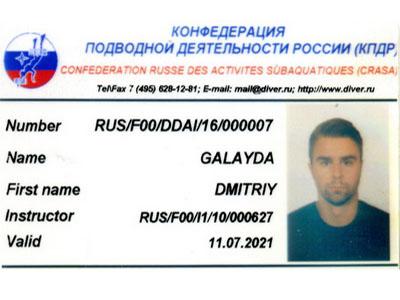 Дайв-мастер Дмитрий Галайду
