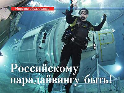 Российскому парадайвингу быть!