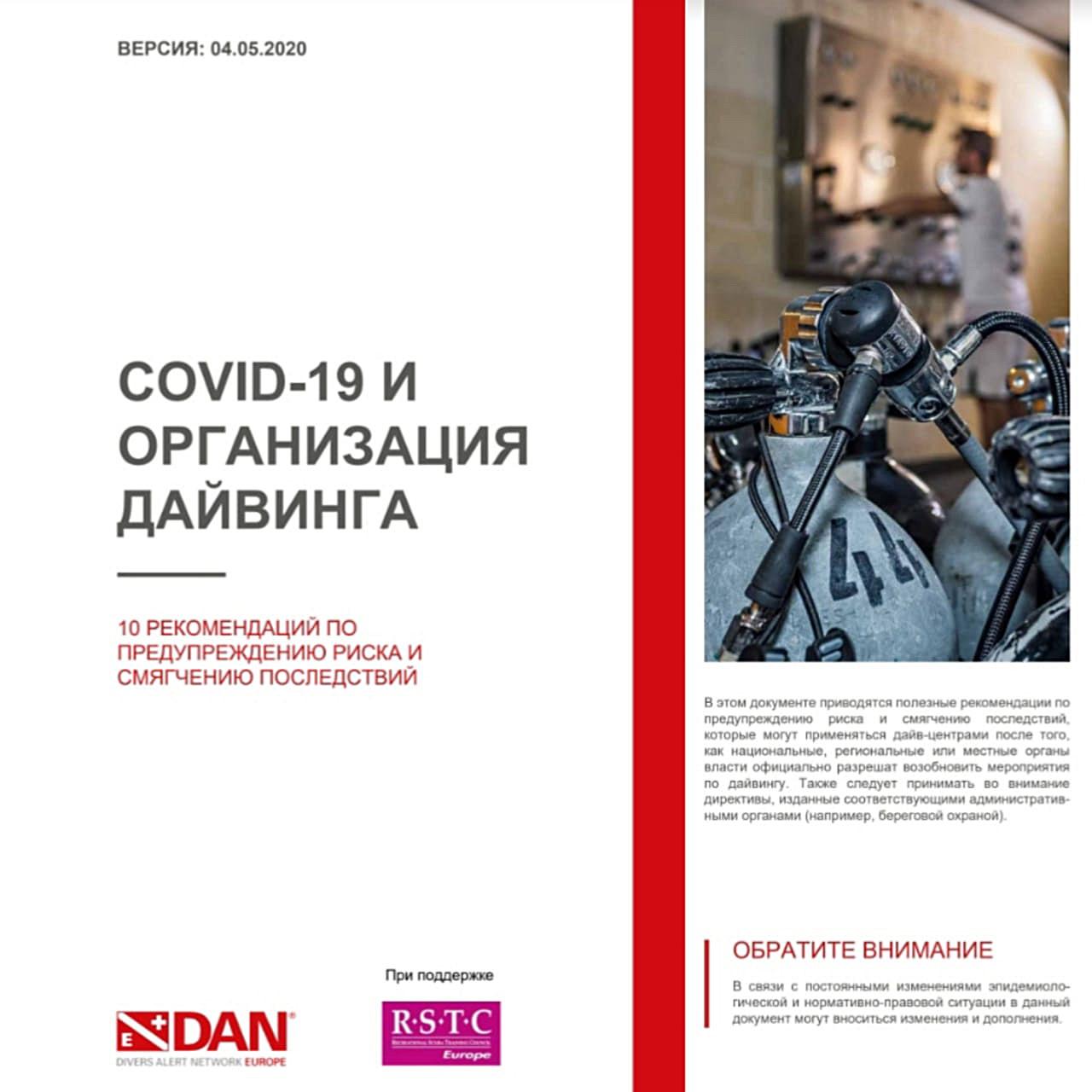 Covid и организация дайвинга